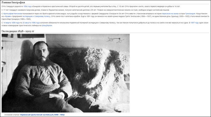 08_Отто Свердруп из Википедии 800