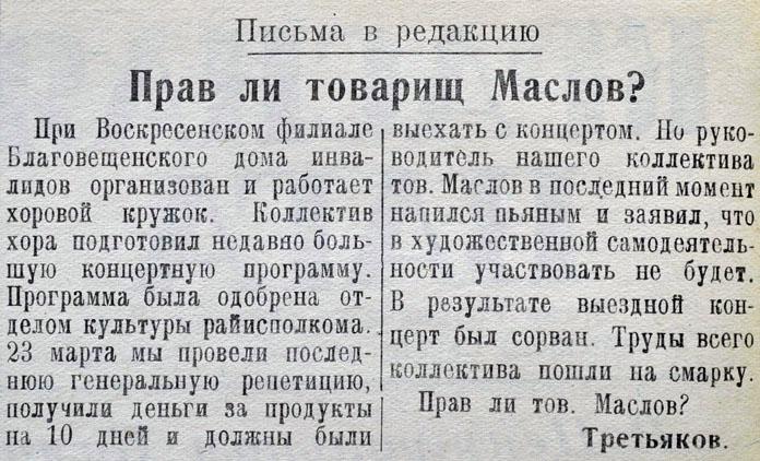 Крас Вага 4 апр 1957 700