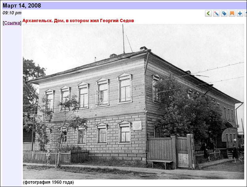 Дом в кот жил Седов 800