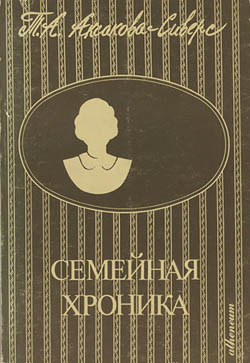 Аксакова2_250