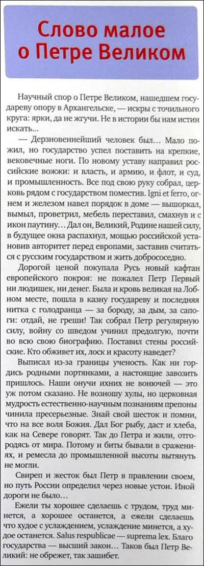 14_Слово малое о Петре Великом_2018_400