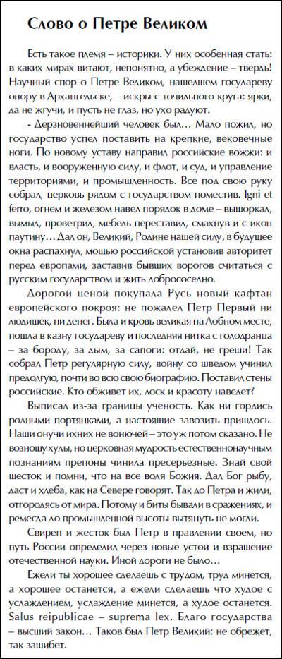 15_Слово о Петре Великом 2008 400