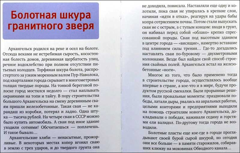 16_Болотная шкура 2018 800