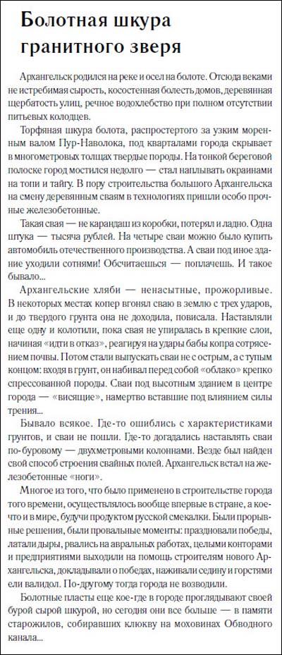 17_Болотная шкура Сокров Арх 2008 400