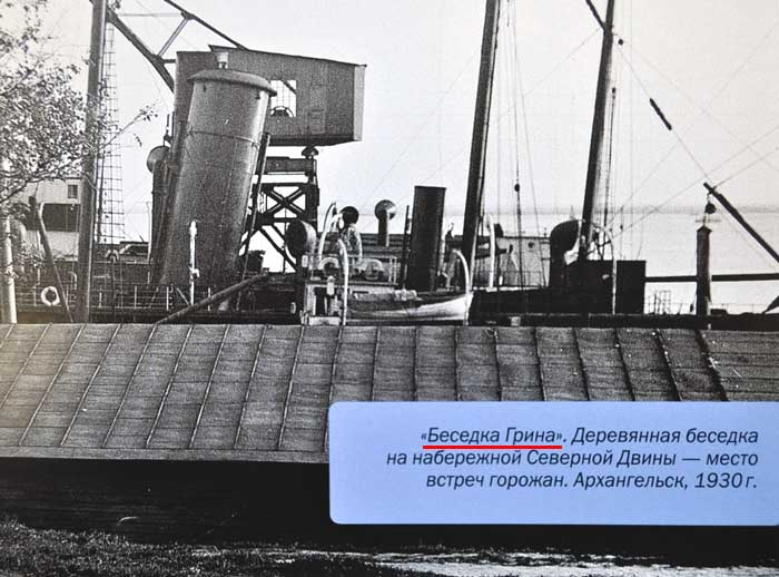 26_Беседка Грина 1930 подпись 2018 700