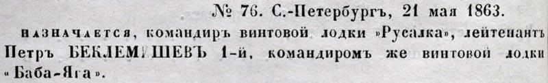 БабаЯга800