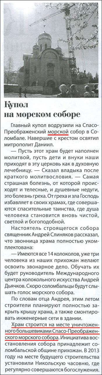 2_Вестник Арх митрополии 2018 №3 июль 350