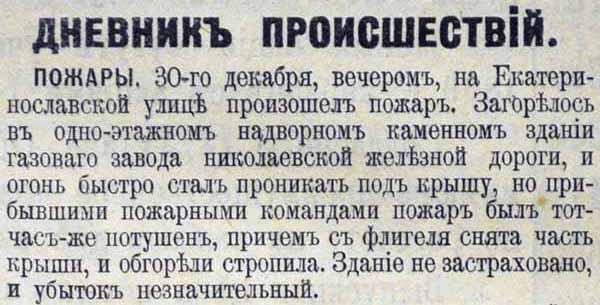 Ведомости Спб радонач и столич полиции 3 янв 1899 600 1