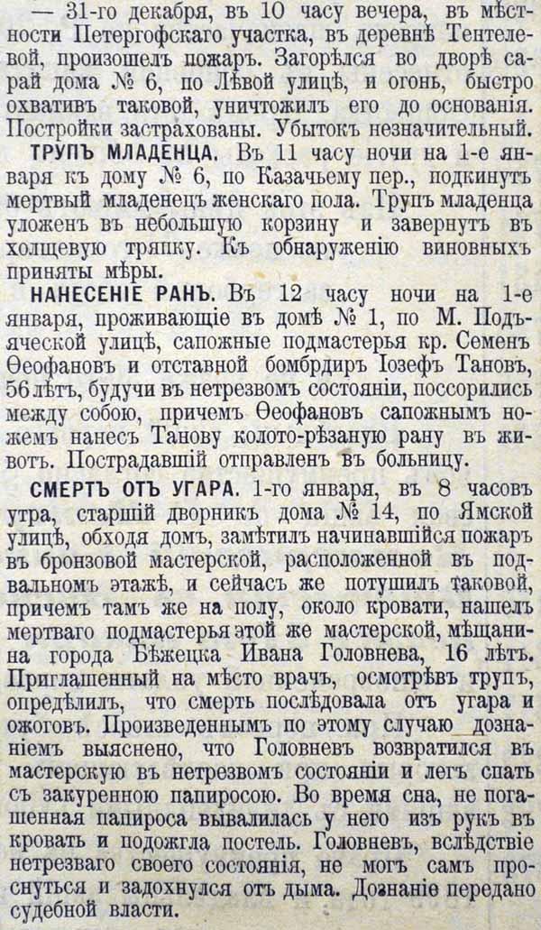 Ведомости Спб радонач и столич полиции 3 янв 1899 600 2