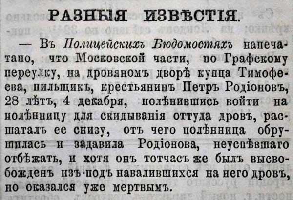 СПб_Бирж_Ведомости_5_дек_1867_600
