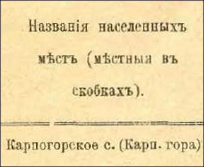 03б_Список насел мест Арх губ 1918