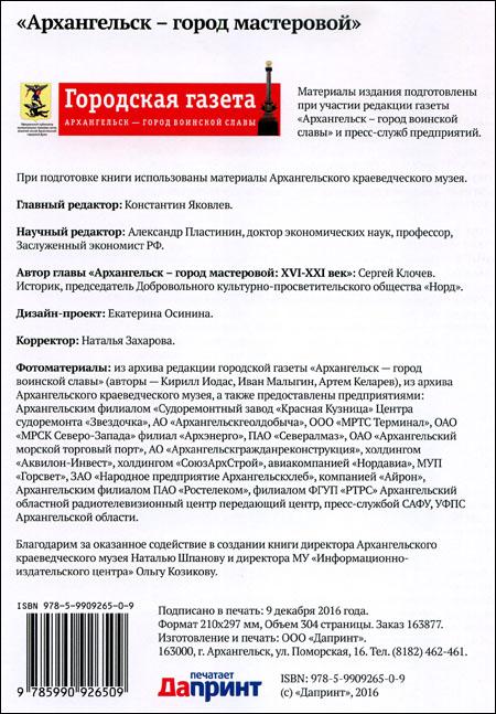 11_информация_450