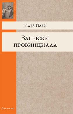 Ильф Записки провинциала 2015 250