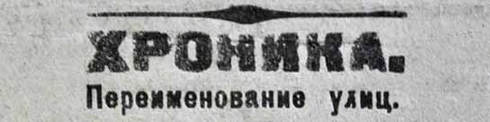 Переим_улиц_1920_545_фр