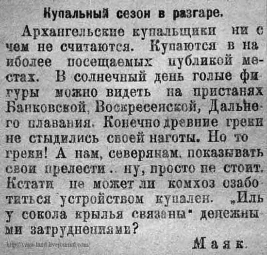 Труд_Север_14июля1922 вз 550