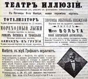 Феод листок 1909 Театр иллюзий 300