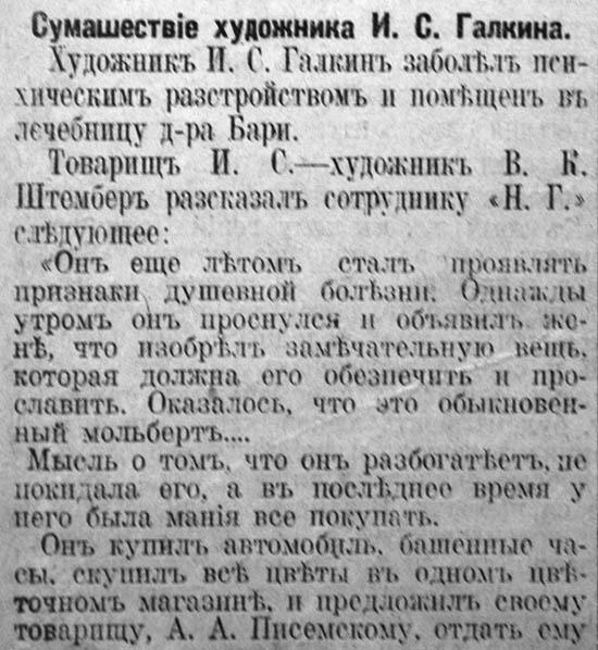 Вечерний час Петерб 1909 550 1