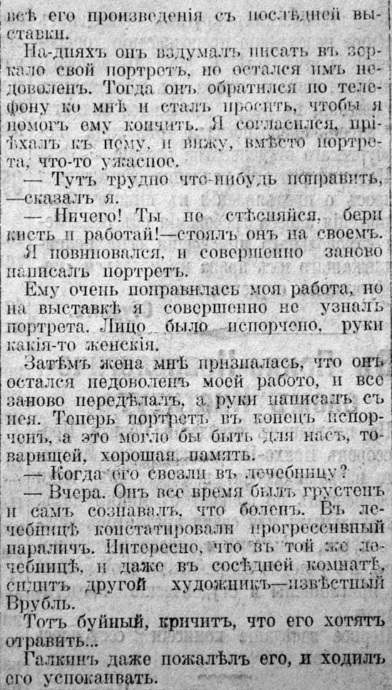 Вечерний час Петерб 1909 550 2