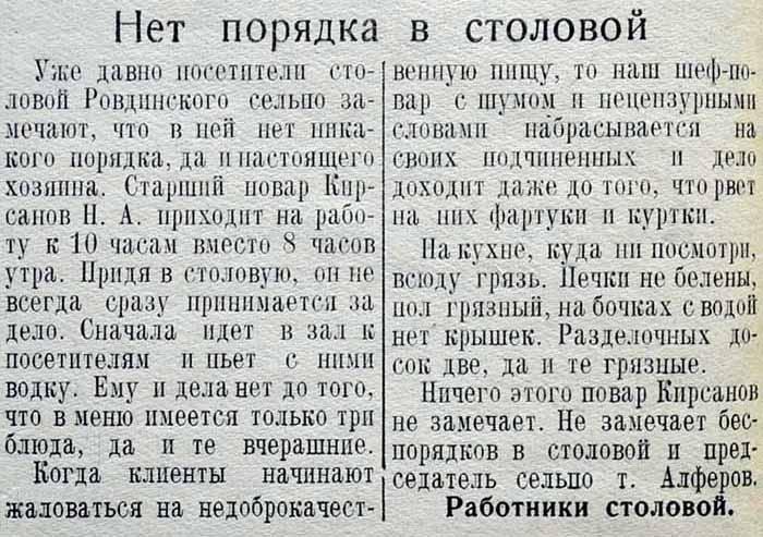 Красная Вага 15 янв 1958 700