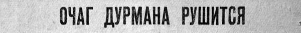 Очаг дурм руш Волна 24 апр 1929 600фр