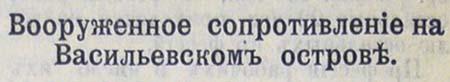 Вятский край 9 января 1907 фр 450