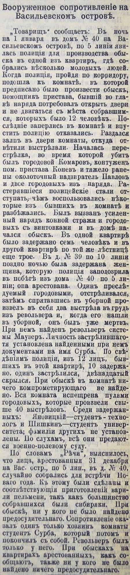 Вятский край 9 января 1907 450