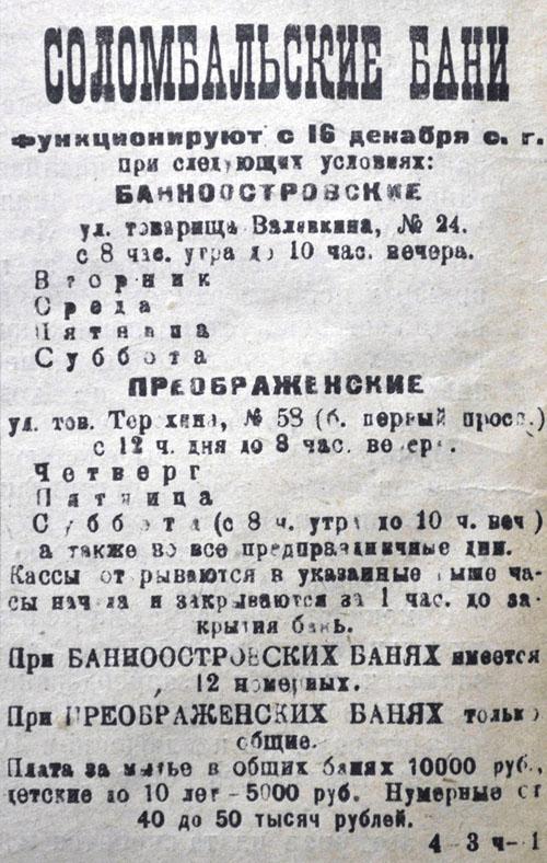 Соломб бани Изв Архгубиспол и губкома 1921 500