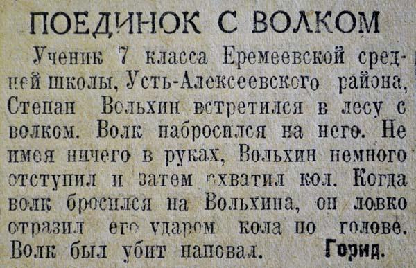 Поединок с волком СевКомс_6_июня_1937 600