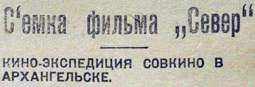 Съемка фильма СЕВЕР ПС 3 июля 1929 500 вз фр