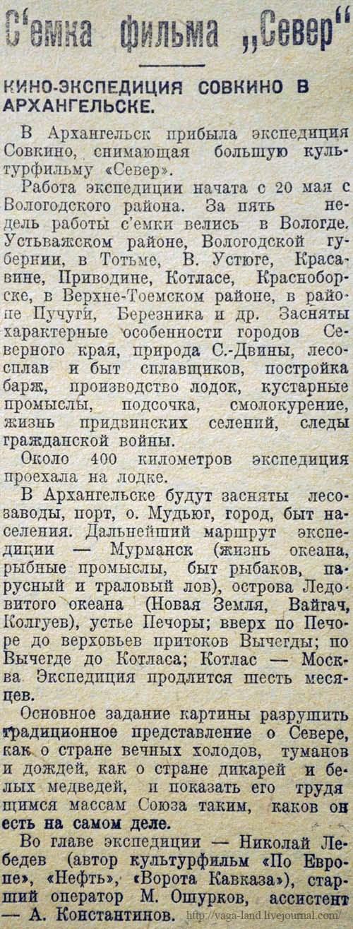 Съемка фильма СЕВЕР ПС 3 июля 1929 500 вз