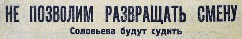 Комсомолец_4_июня_1920 фр 773