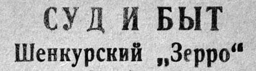 ВОЛНА Шенкурский Зерро ah 500 вз