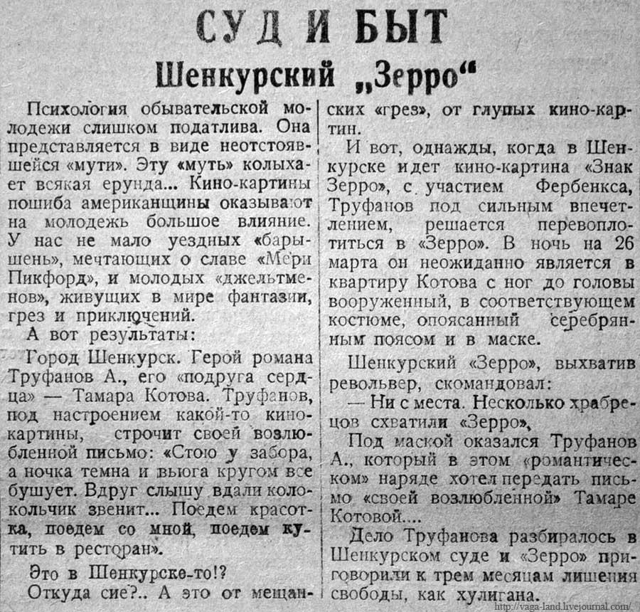 ВОЛНА 14 июля 1928 Шенкурский Зерро 900 вз