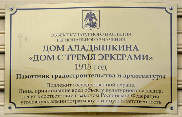 16_табличка_600