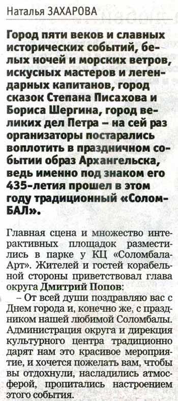 22_Гор_Солом_текст_350