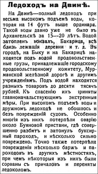 04_Ледоход_16 апр Сев утро_400