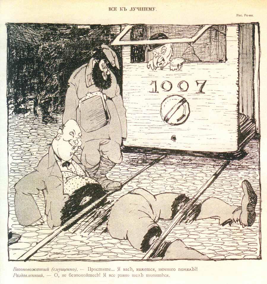 Ре-Ми. Все к лучшему Сатирикон. 1909. №19 900