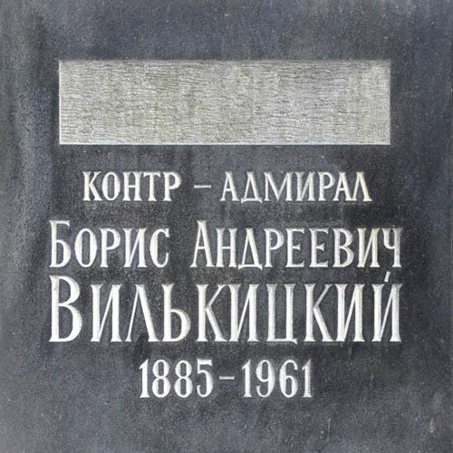 Вилькицкий_1_500