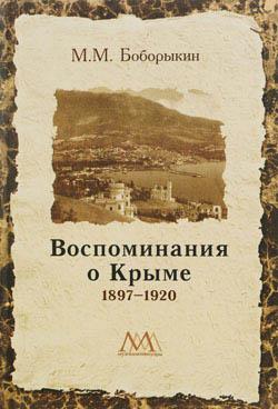 Боборыкин Воспом о Крыме 250