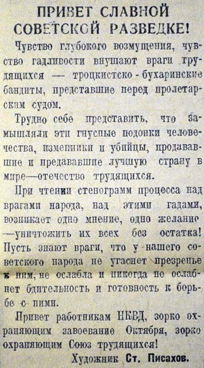 Писахов Привет разведке СЕВ КОМС 12 марта 1938 400