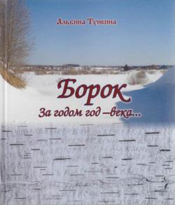 1_Тункина_Борок_250