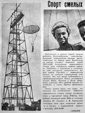 СК_5_июля_1963_300
