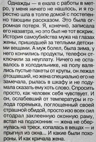 Петрушевская_2018_отрывок_400