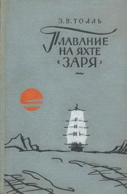 Толль Плавание на яхте ЗАРЯ 250
