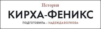кирха_0