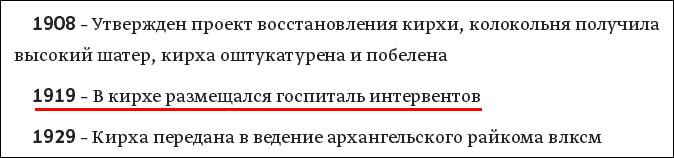 кирха_2