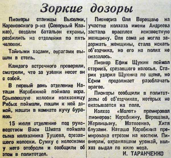 Пионер правда 1 авг 1933 600