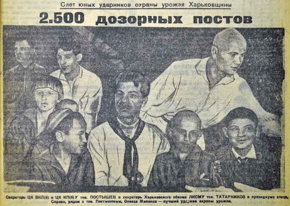 Пионер правда 27 авг 1933 1000