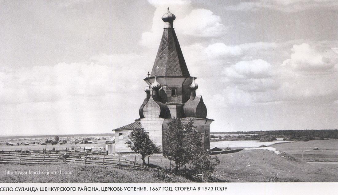 Стр 116 Шенкурский район Село Суланда Церковь Успения 1100 вз