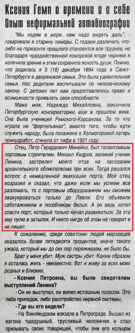 4_Гандвик ТВ 19-25 дек 1994 450 рамка